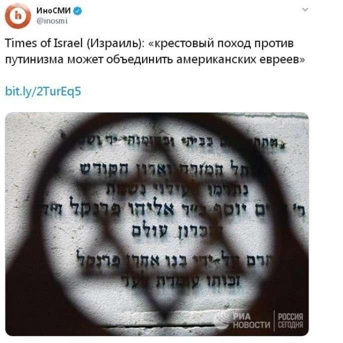 Американские евреи собрались в антироссийский крестовый поход на «путинскую Россию»