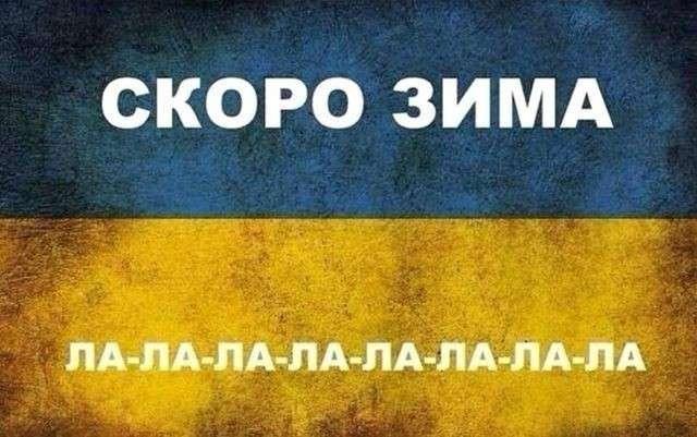 Энергетический баланс Украины. Пара ласковых слов о инвалиде