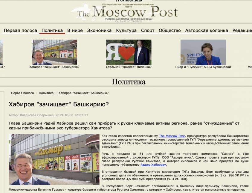 Главе Башкирии Хабирову угрожают через СМИ-помойки: «прекрати расследование, или ...»