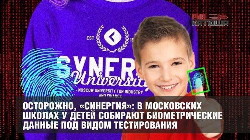 Осторожно, «Синергия»: в школах России у детей собирают биометрические данные под видом тестирования