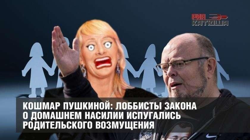 Лоббисты антироссийского закона о домашнем насилии испугались родительского возмущения