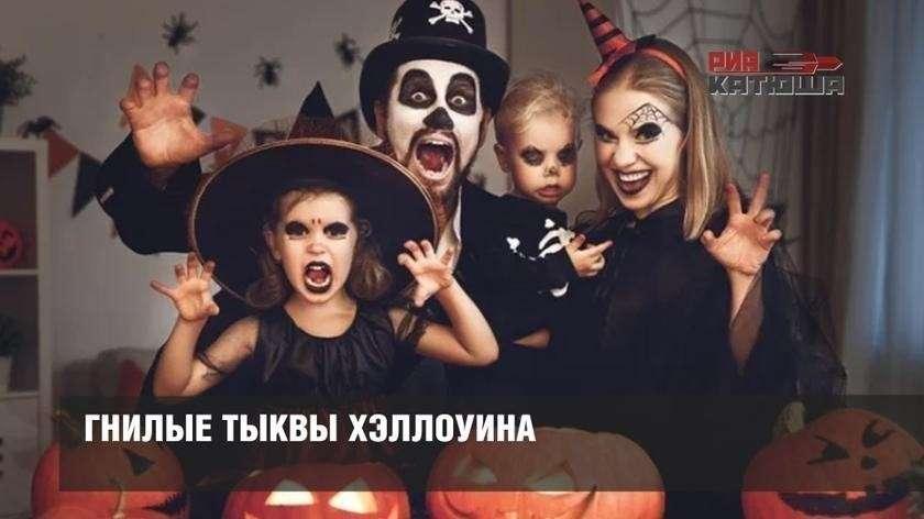 Гнилые тыквы американского Хэллоуина всё более противны русскому народу