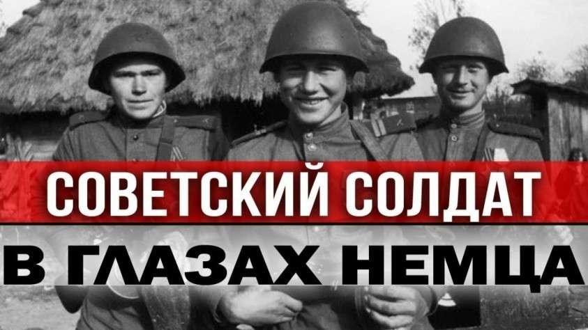 1941 год в воспоминаниях немцев. Чего они ожидали в 1941-м году, а что встретили в реальности