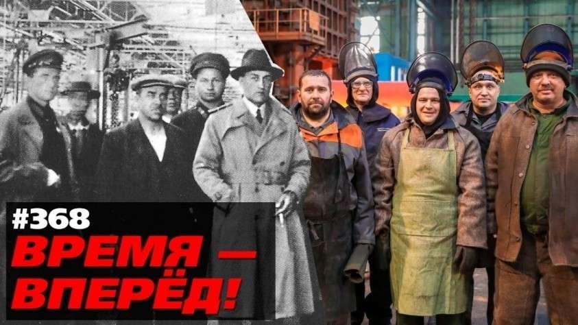 Чем «путинская индустриализация» России отличается от «сталинской»?