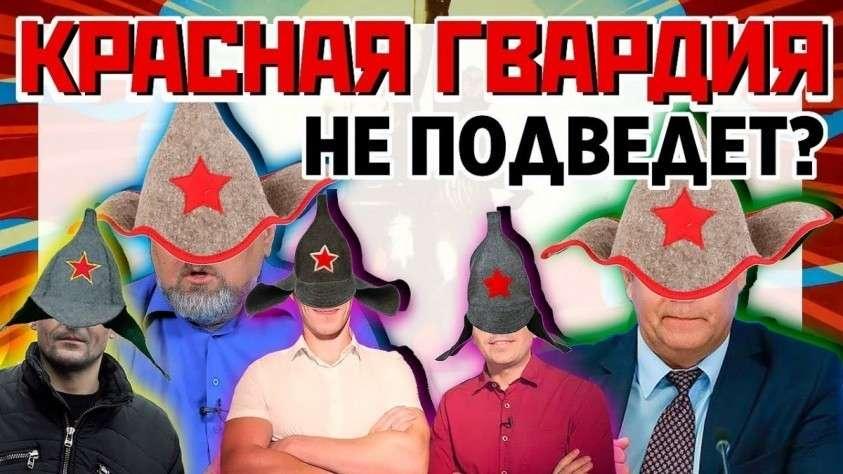 Пятая колонна. Современные коммунисты в России. Константин Семин и Борис Юлин