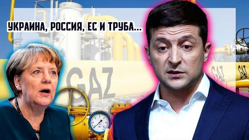 Геополитический Юмор: Украина, Россия, ЕС и труба
