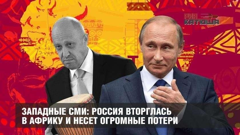 Россия вторглась в Африку и несет огромные потери – вопят западные СМИ