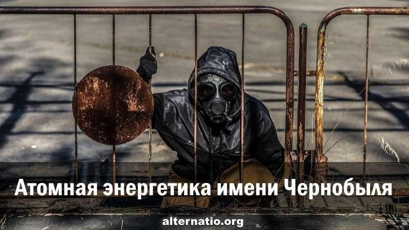 Атомная энергетика имени Чернобыля. Тяжёлое наследие СССР скоро пропадёт