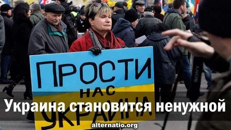 Украина становится ненужной никому кроме России погибающей страной