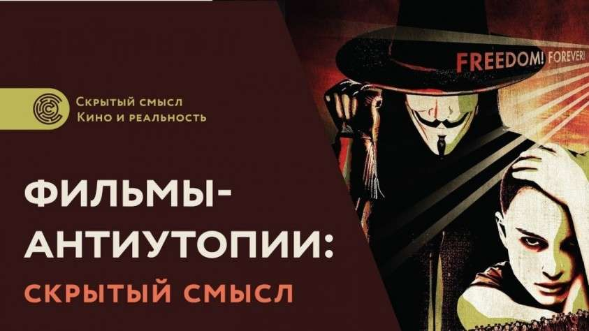 Фильмы-антиутопии: скрытый смысл либеральных фильмов про бунт либеральных фильмов про бунт