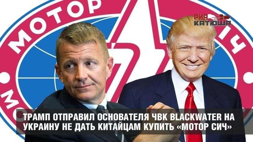 США отправили на Украину основателя ЧВК Blackwater Эрика Принска не дать китайцам купить «Мотор Сич»