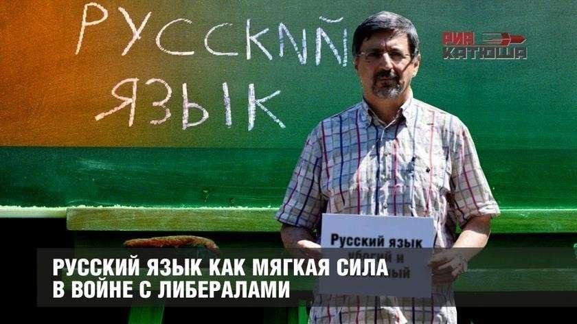 Русский язык как мягкая сила в войне с такой русофобской сволочью, как Гасан Гусейнов