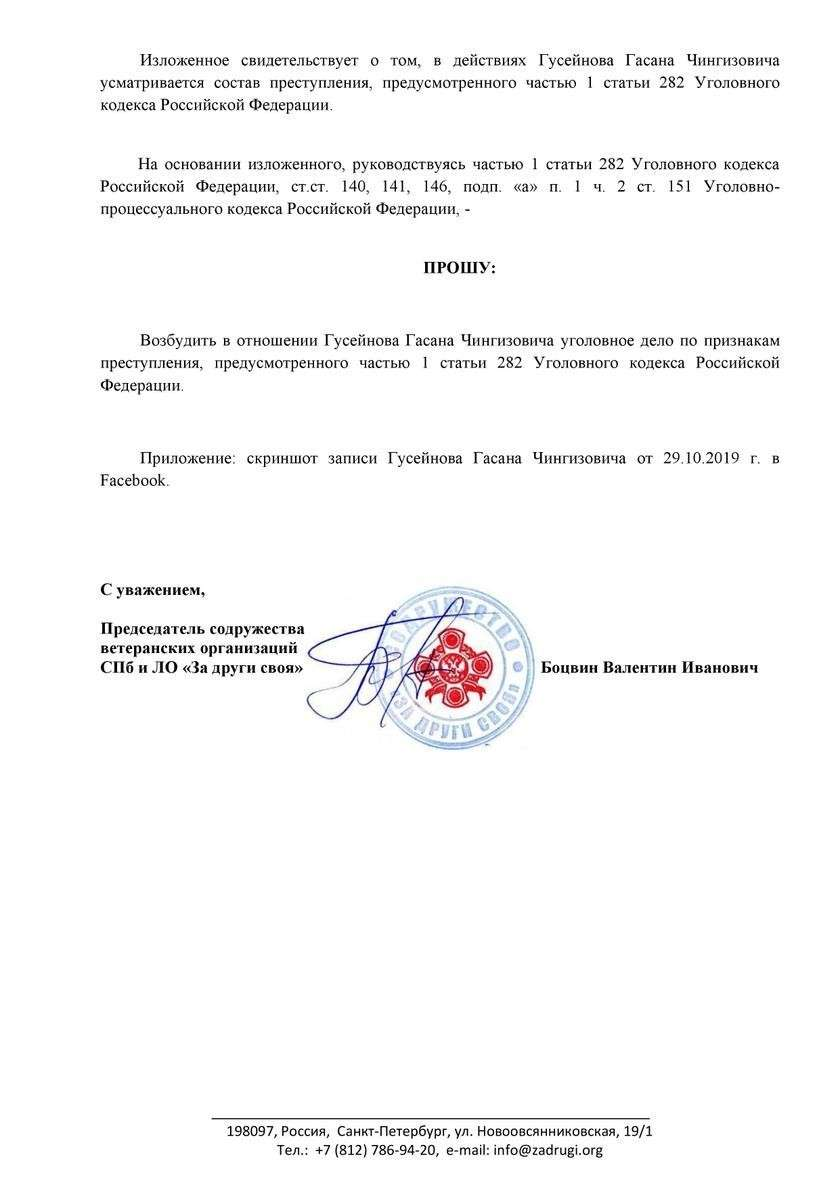 ВШЭ Гусейнов
