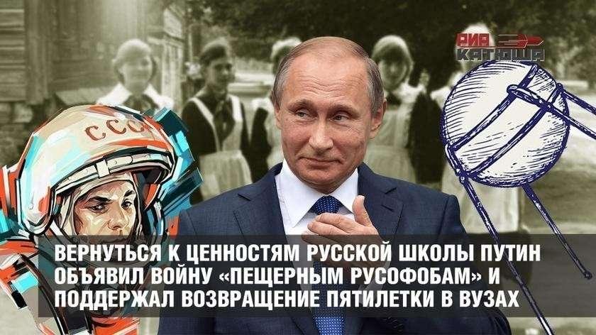 Владимир Путин объявил войну «пещерным русофобам» и поддержал возвращение пятилетки в вузах