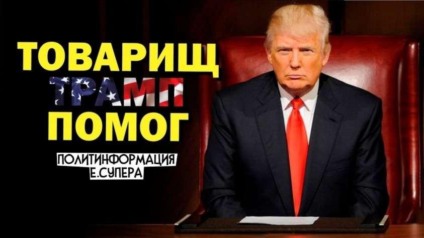 Россия добилась от Китая серьезных уступок. Помог товарищ Трамп