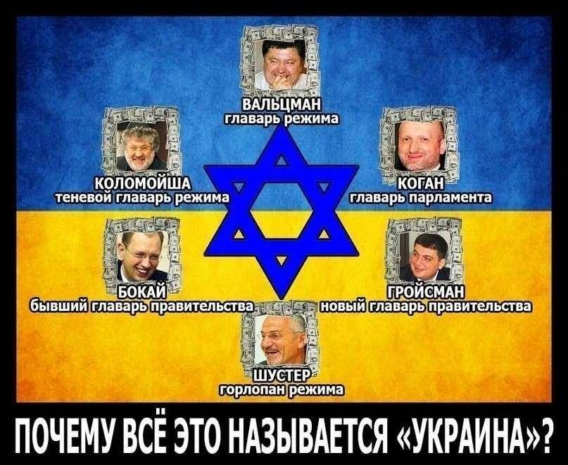 Оккупация Украины сионистской мафией продолжается