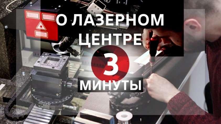 Лазерный Центр – производитель уникального лазерного оборудования из Санкт-Петербурга