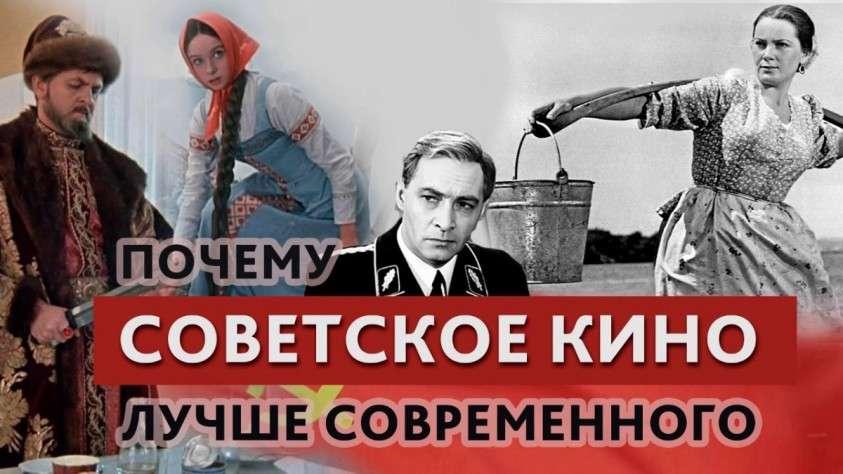 Почему кино в СССР было лучше чем в России?