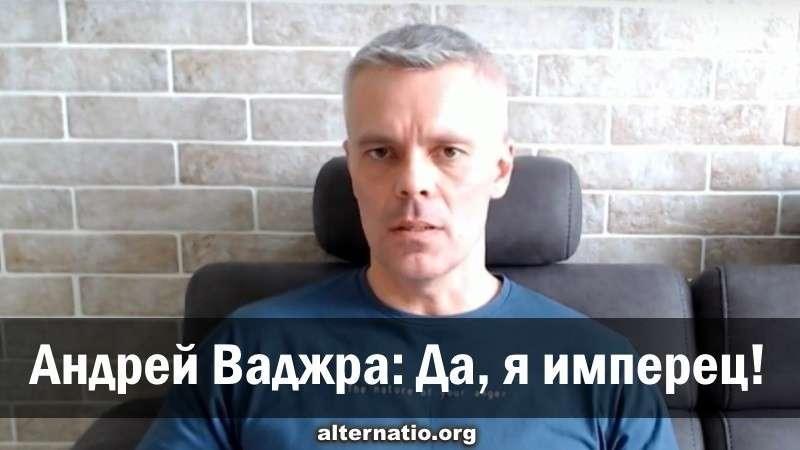 Ваджра: агенты Путина сражаются с агентами Путина за Украину