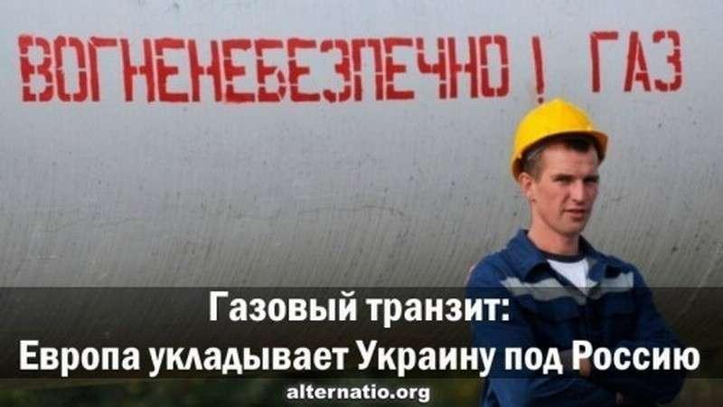 Транзит газа: Европа укладывает Украину под Россию