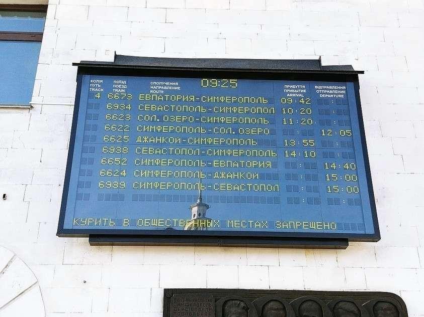 На табло расписания поездов через Крымский мост пока нет. Но уже совсем скоро появятся! Фото: Анастасия ЖУКОВА
