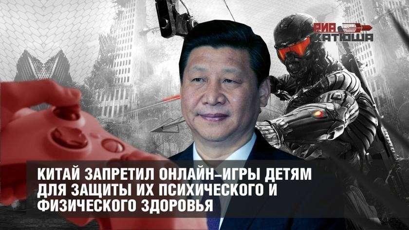 Китай запретил детям онлайн-игры для защиты их психического и физического здоровья