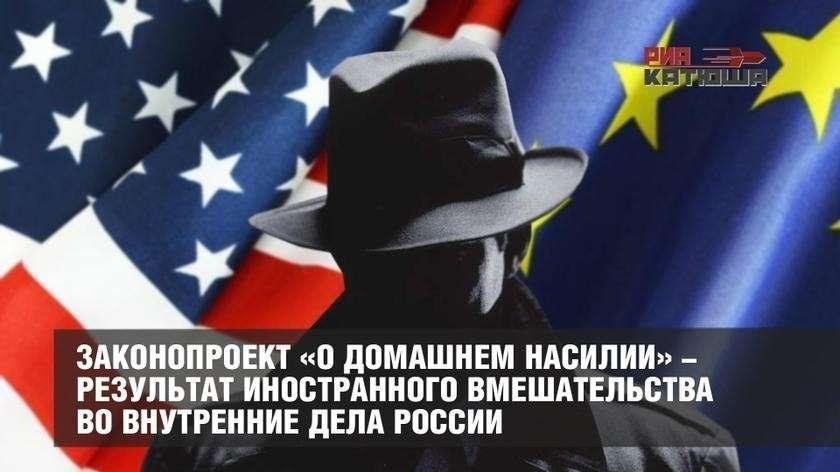 Проект закона «о домашнем насилии» – результат иностранного вмешательства в дела России