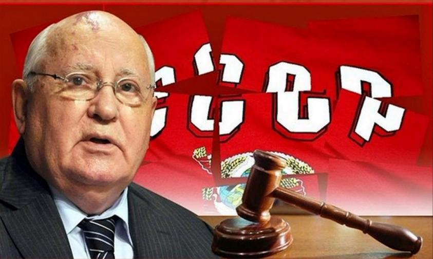 Иуда Горбачёв винит в развале СССР кого угодно, но только не себя