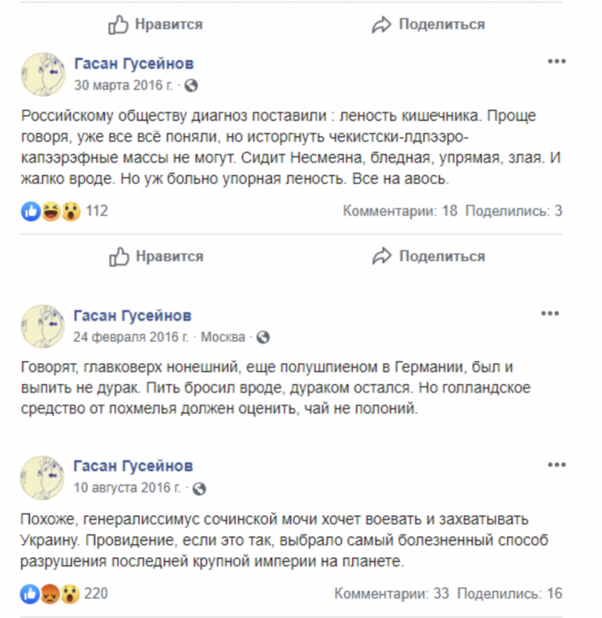 Гасан Гусейнов – русофоб, подстрекатель и преподаватель ВШЭ. Избранное