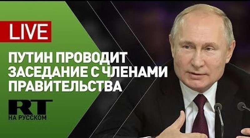 Путин проводит заседание с членами правительства в Кремле – LIVE