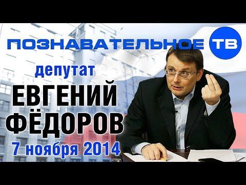 Беседа с депутатом ГД РФ Евгением Фёдоровым 7 ноября 2014 года