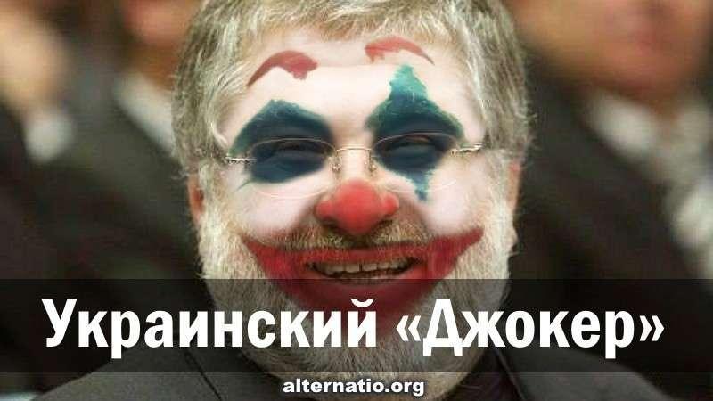 Неуловимый украинский «Джокер»: кто сливает компромат?
