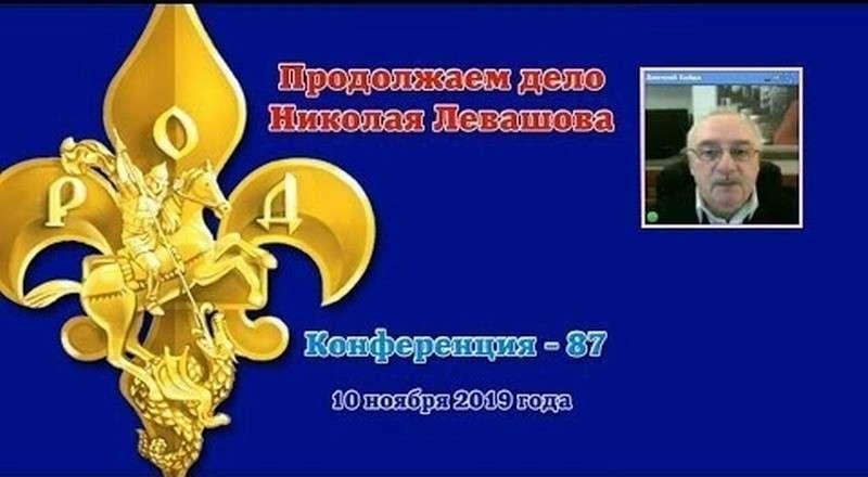 Продолжаем дело Николая Левашова. Конференция – 87 от 10.11.2019