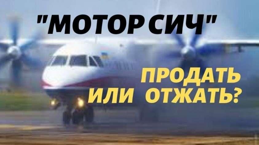 США и Китай делят украинский «Мотор Сич». Как всё это коснётся России?