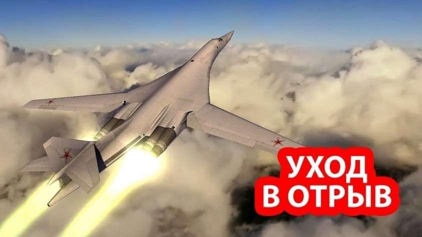 Новейший истребитель США не смог догнать российского бомбардировщика, разработанного в 1970-х годах