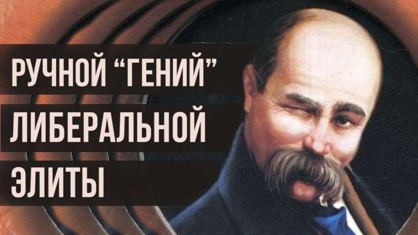 Неизвестный Тарас Шевченко. Кто и как вёл «поэта-символа» к успеху