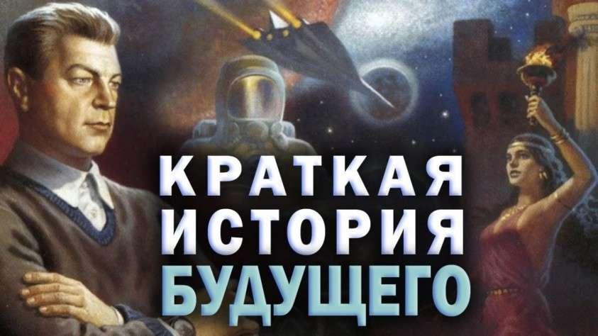 Иван Ефремов. Русский человек, предвидевший будущее цивилизации