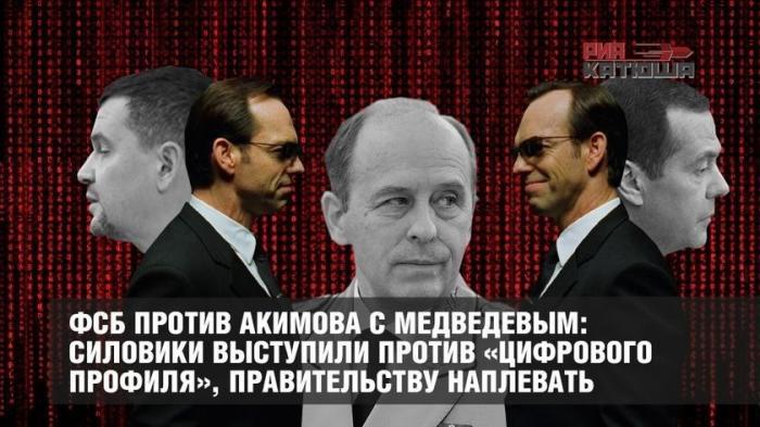 ФСБ выступила против «цифрового профиля», правительству наплевать