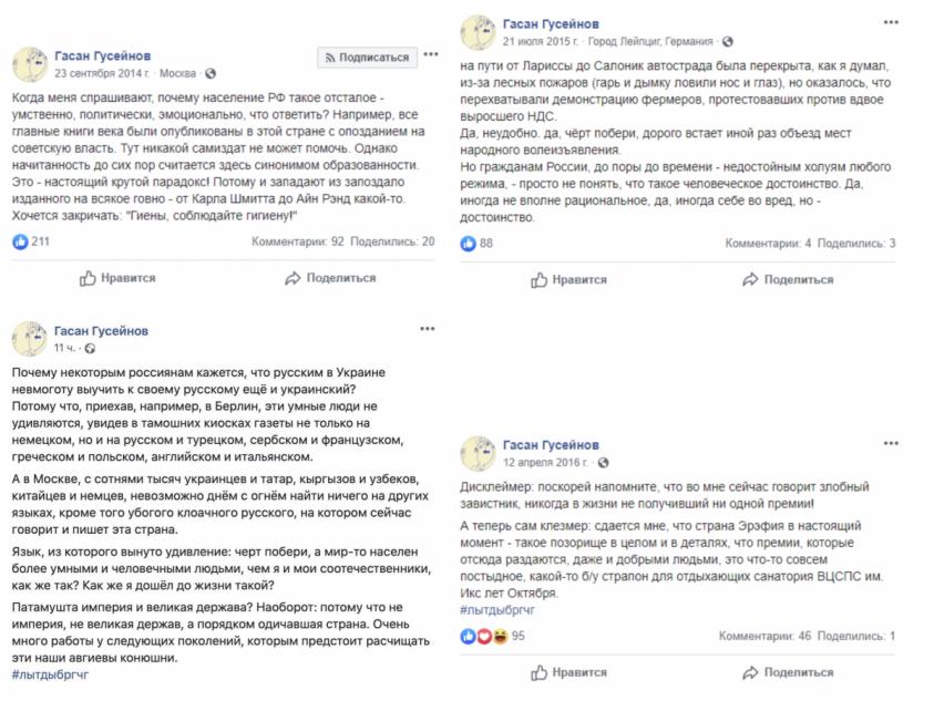 Гасан Гусейнов, ВШЭ, разжигание межнациональной розни. Обращение в Генеральную прокуратуру