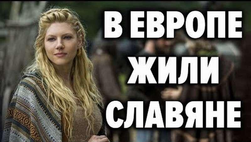 Европа была славянской землёй ещё 300 лет назад. Факты, которые историки не смогут оспорить