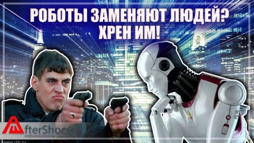 Человечество в опасности или нет? Смогут ли роботы заменить людей?