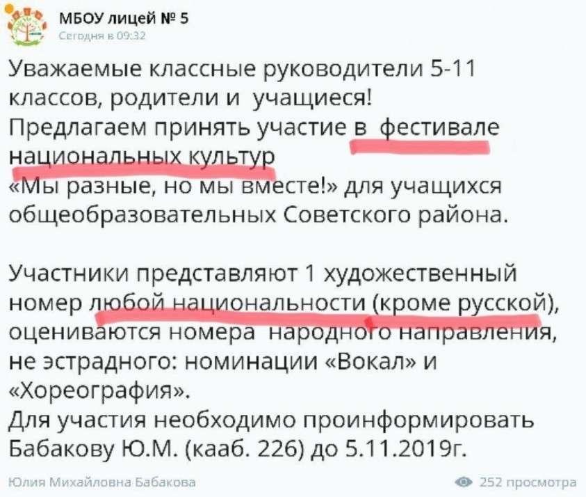Открытая русофобия в государственном лицее Воронежа: вы можете быть кем угодно, но не русским