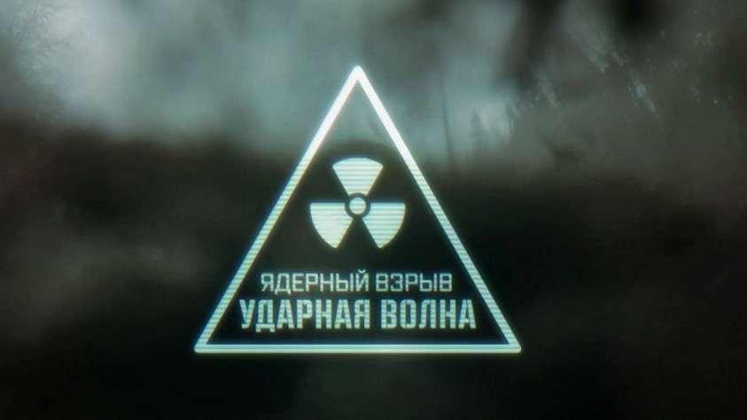 Ядерный взрыв. Ударная волна. Такие эксперименты на телевидении еще не показывали