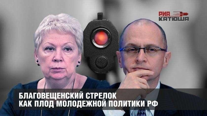 Благовещенский стрелок – плод бездарной и вредительской молодежной политики в России