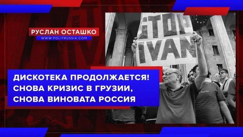 В Грузии снова кризис и снова виновата Россия. Руслан Осташко
