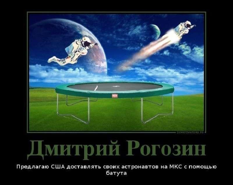 Рогозин выполнил угрозу. Пиндосы попадут на МКС только с помощью батута