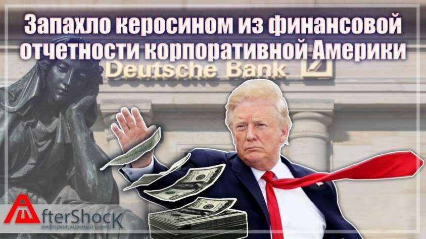 Мировой финансовый кризис. Финансовой отчетности корпоративной Америки запахло керосином