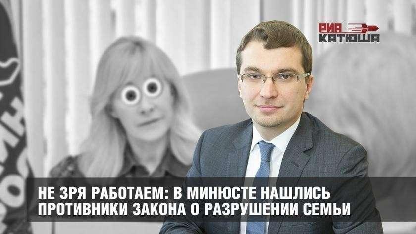 В Минюсте РФ нашлись противники антироссийского закона о разрушении семьи