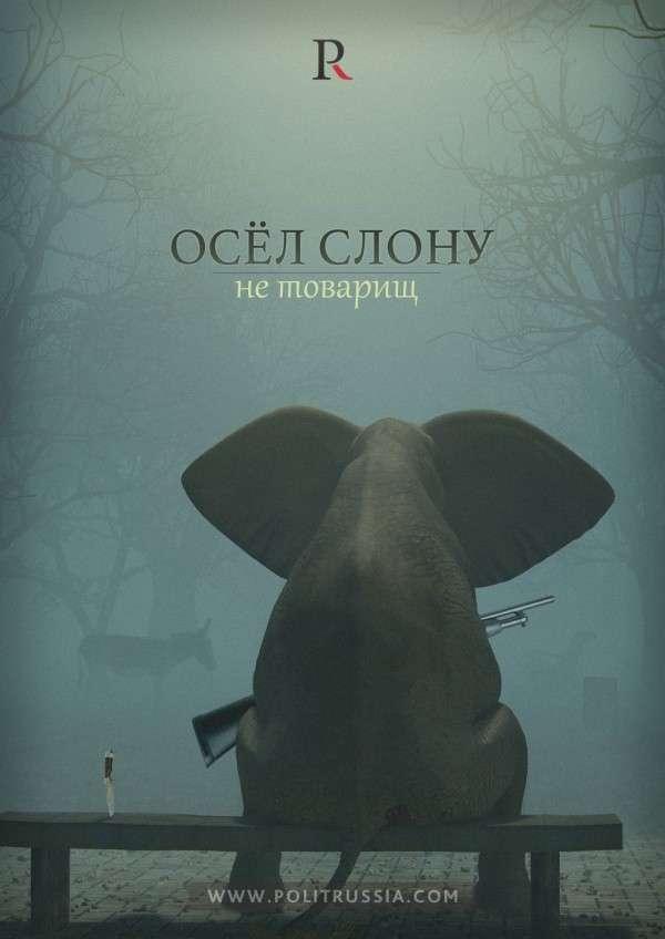 Слоны затоптали ослов или американский политический тупик