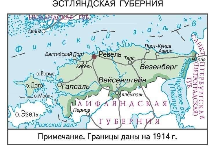 К 2020 году эстонцы дочитали текст мирного договора 1920 года